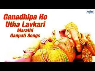 Ganadhipa Ho Utha Lavkari - Ganpati Songs Marathi 2015   Morning Ganesh Bhakti Geet
