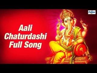 Aali Chaturdashi by Amol Bavrekar, Vaishali Samant   Ganpati Marathi Songs 2015