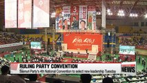 Ruling Saenuri Party to pick its new party leadership at its national convention on Tuesday