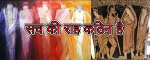 प्रेरणा कथा 2  सच की राह कठिन है   Prerna Katha- Such Ki Raah Kathin Hai