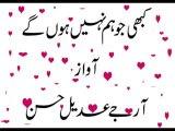 Kabi Jo Hum Nahi HOnge By Rj Adeel!کبھی جوہم نہیں یوں گے! Urdu Sad Poetry!Urdu Ghazal !Poetry!Urdu Poetry!Ghazal!Mohsin!