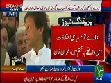 Will You Blame RAW on Quetta's Incident ?? Imran Khan Replies