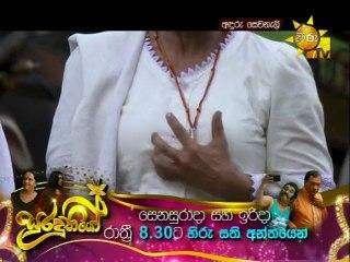 Anduru Sewaneli 09/08/2016 - 1
