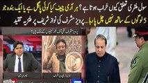 Har Army Chief Koi Paga'l Hai Ya Aik Banda Jo 5 Logon K Saath Nahi Chal Raha Us Mein Koi GarBar Hai- Pervaiz Musharraf o