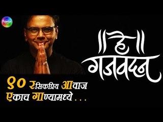 He Gajavadan - 90 Artists,1 Song   New Marathi Songs 2016   Saleel Kulkarni Songs   Teaser
