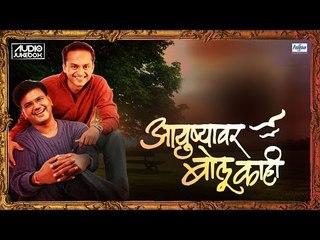 Superhit Sandeep Salil Songs - Ayushyavar Bolu Kahi Vol 2   Marathi Songs Collection