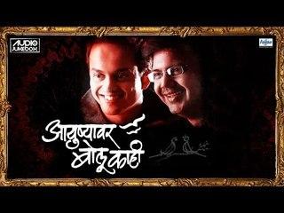 Ayushyavar Bolu Kahi by Sandeep Salil   Greatest Hit Marathi Songs Collection