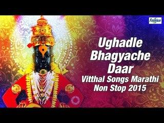 Vitthal Songs Marathi Non Stop 2015 by Ravindra Sathe, Suresh Wadkar   Ughadle Bhagyache Daar