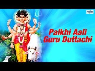 Dattaguru Songs Marathi Non Stop - Palkhi Aali Guru Duttachi   Dattatreya Songs