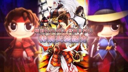 Sengoku Basara: Sanada Yukimura-Den : Costumes trailer