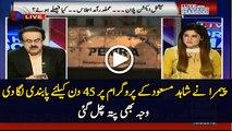 Pemra Bans Dr Shahid Masood For 45 Days