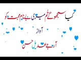 Her Shkas Nahi Hota By Rj Adeel! New Urdu Sad Poetry! Sad Ghazal!Mohsin Naqvi!Wasi Shah!FaizAhmadFaiz!Mirza Galib!Poetry