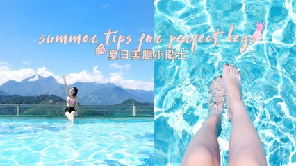 7大夏日美腿小貼士 | 7 Tips for Summer perfect legs | MELO LO