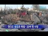 中 칭다오 송유관 폭발…20명 사망·40명 부상 / YTN