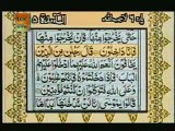 Quran Video-Para06 part2 recited by Abdul Rahman Sudais and Saud al-shuraim with Urdu translation