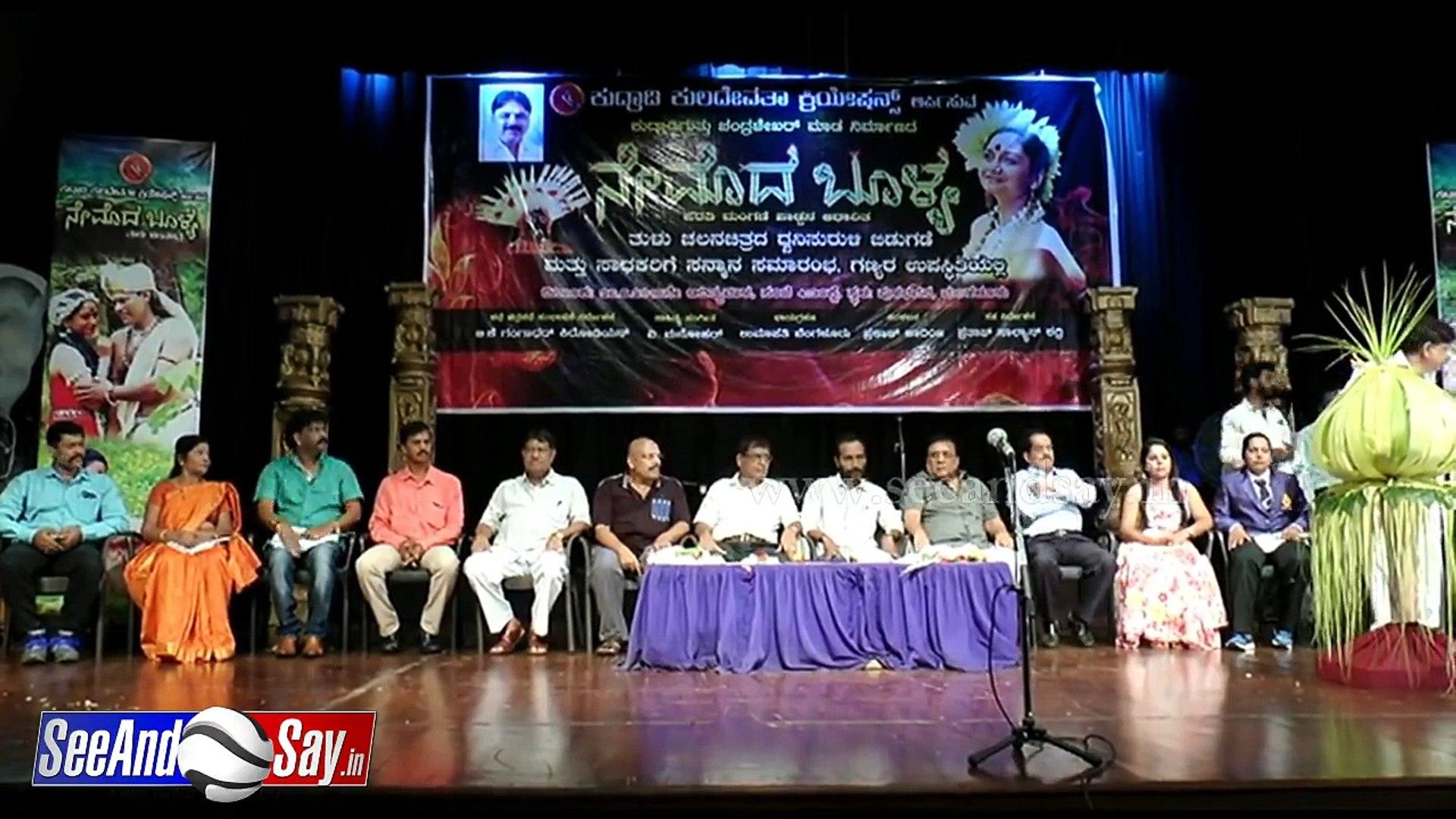 Nemoda Boolya || Tulu Movie || Music released in Town Hall on June 26