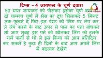 Virya Gada Karne Ke Upay virya ko badhane ke upay वीर्य को