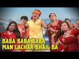 BABA BABA BABA MAN LACHAR BHAIL BA | DHIRAJ KUMAR | SHIV BHAJAN