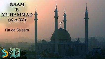 Farida Saleem - Naam e Muhammad (S.A.W)