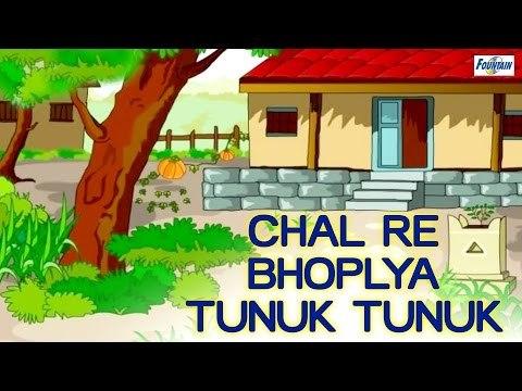 Chal Re Bhoplya Tunuk Tunuk - Stories For Kids In Marathi | Marathi Goshti
