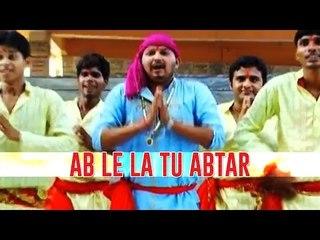 AB LE LA TU ABTAR | RAJU SINGH ANURAGI | BHAKTI SONGS