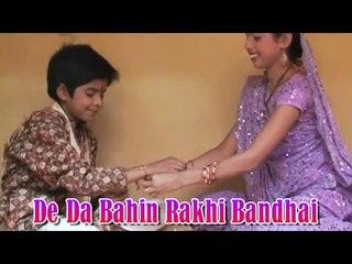 DE DA BAHIN RAKHI BANDHAI | SURYA URF SONU | BHAKTI SONGS