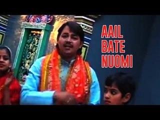AAIL BATE NUOMI | RAJU SINGH ANURAGI | BHAKTI SONGS