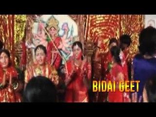 मैया के बिदायी गीत | KHUSHBOO SAPTAK | BHAKTI SONGS