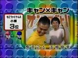 【オンバト】キャン×キャン8045944【お笑い・漫才・コント】