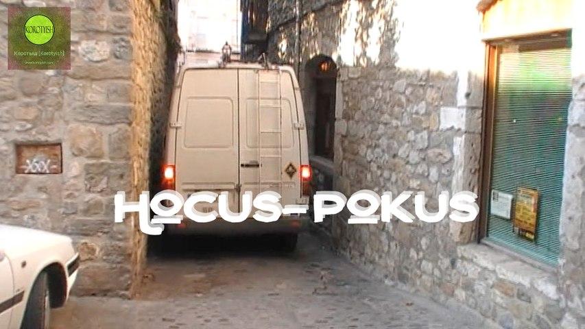 Фокус-покус, сверх короткометражный фильм | Hocus-pocus, Ultra Short Film