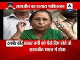 Sarabjit's sister calls for political unity, accuses Pakistan of backstabbing India