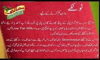 Zubaida apa k totkay for Weight loss in Urdu