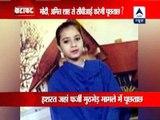 CBI may question Modi and Amit Shah