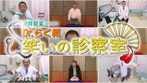 20160808-Dr.らく朝_笑いの診察室