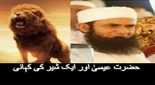 Emotional Story of Eisa (A.S) and A Lion Maulana Tariq Jameel Bayyan 2016