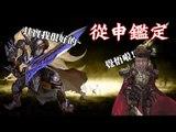 從申鑑定 - 死亡騎士.蘭斯洛特 | 時空之門 Chronos Gate | # 05