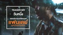 TEASER MV วันหนึ่ง (Cover Version) - ชาติ สุชาติ (Ost.แฟนเดย์..แฟนกันแค่วันเดียว)