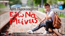 Άρης Πλασκασοβίτης - Εδώ Να Μείνεις    Aris Plaskasovitis - Edo Na Meineis (New 2016)