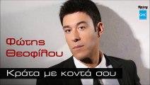 Φώτης Θεοφίλου - Κράτα Με Κοντά Σου | Fotis Theofilou - Krata Me Konta Sou (New 2016)