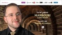Fawaz Al Khoja - Mahboubi lama bada (1) - Mahboubi Lama Bada