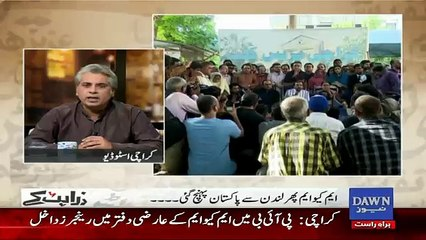 Zara Hut Kay (MQM main Tabdili) – 23rd August 2016