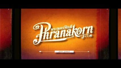 FILM UNCUT NO.017 (Official Phranakornfilm)