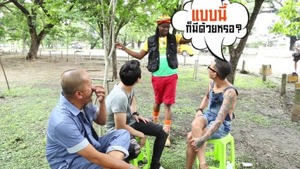 โจอี้ กาน่า จะอะไรกับกูนักหนา แจ๊ส (Official Phranakornfilm)
