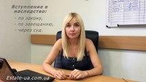 Вступление в наследство по закону, по завещанию или по суду в Днепре (Днепропетровске)