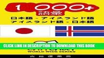 [PDF] 1000+ Japanese - Icelandic Icelandic - Japanese Vocabulary ChitChat WorldWide (Japanese
