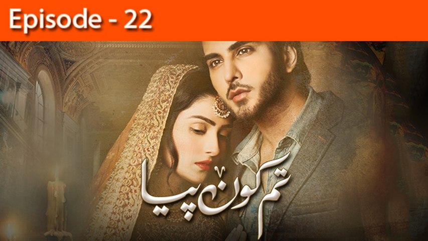 Tum Kon Piya Episode 22 Urdu1
