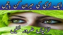 Achi Batain in Urdu / Hindi I Heart Touching Best Lines Ever