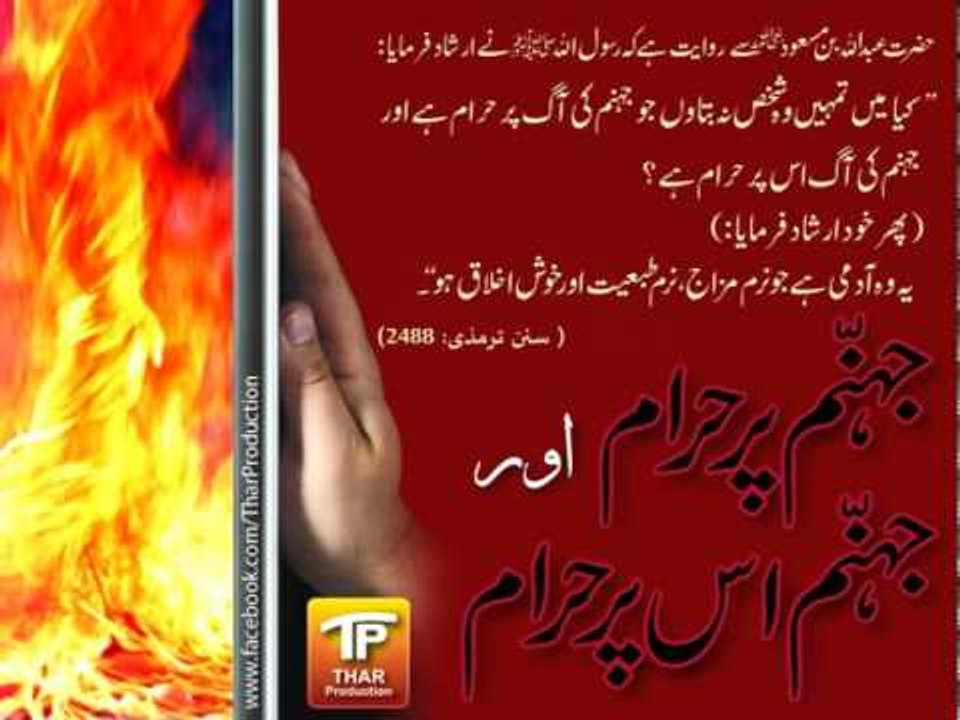 Jahannum Haraam | Islamic Quotes | Achi Baatein | Thar Production