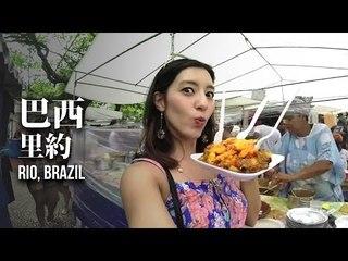 第六篇【巴西:里約之旅】Rio, Brazil Travel Guide