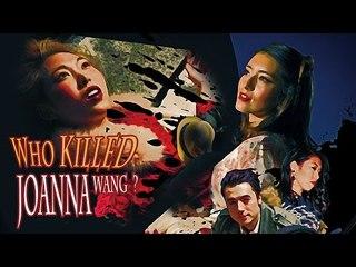 微電影 -【Who Killed Joanna Wang? 誰殺了王若琳?】[妹妹娃娃48小時比賽片] 官方Official
